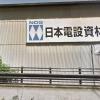 日本電設資材の評判・年収・採用情報まとめ